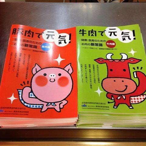 健康・長寿のためのお肉の新常識の冊子
