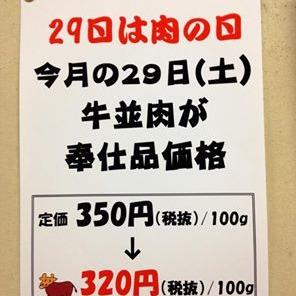 29日、肉の日