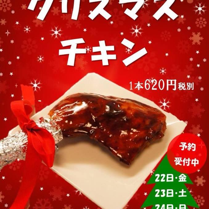 クリスマスチキン